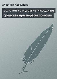 Алевтина Корзунова -Золотой ус и другие народные средства при первой помощи