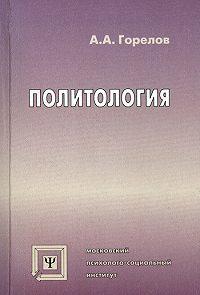 Анатолий Горелов -Политология