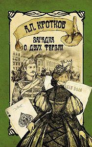 Антон Кротков -Загадка о двух ферзях