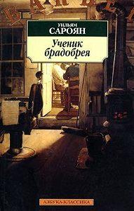 Уильям Сароян -Тайная вечеря