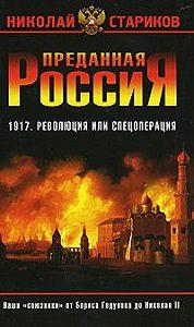 Николай Стариков -Преданная Россия. Наши «союзники» от Бориса Годунова до Николая II