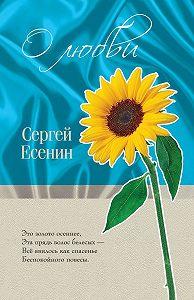 Сергей Есенин -О любви
