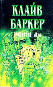 Клайв Баркер -Проклятая игра