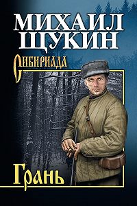 Михаил Щукин -Грань