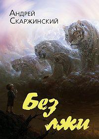 Андрей Скаржинский -Без лжи