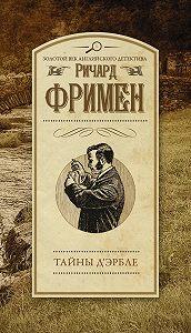 Ричард Остин Фримен -Тайны Д'Эрбле