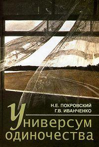 Никита Евгеньевич Покровский, Г. В. Иванченко - Универсум одиночества: социологические и психологические очерки