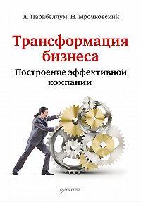 Андрей Парабеллум -Трансформация бизнеса. Построение эффективной компании
