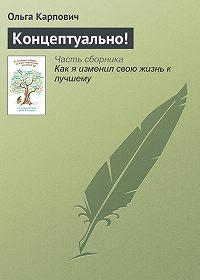 Ольга Карпович - Концептуально!
