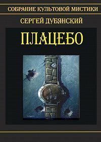 Сергей Дубянский -Плацебо
