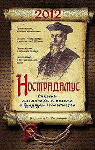 Виталий Александрович Симонов -Нострадамус. Сиксены, альманахи и письма о будущем человечества