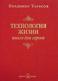 Владимир Тарасов -Технология жизни. Книга для героев