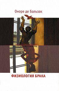 Оноре де Бальзак -Физиология брака. Размышления