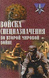 Юрий Ненахов -Войска спецназначения во второй мировой войне