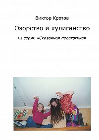 Виктор Кротов -Озорство и хулиганство. из серии «Сказочная педагогика»