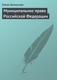 Елена Белоусова -Муниципальное право Российской Федерации