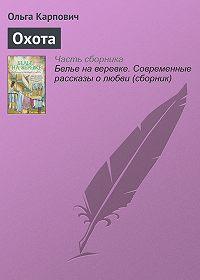 Ольга Карпович - Охота