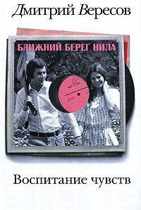 Дмитрий Вересов -Ближний берег Нила