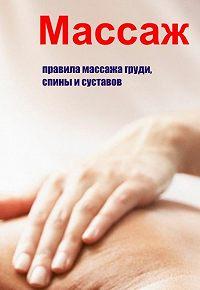 Илья Мельников -Правила массажа груди, спины и суставов