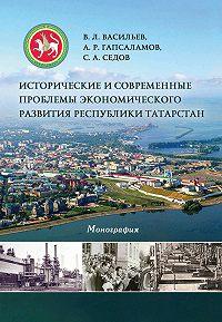 Владимир Васильев -Исторические и современные проблемы экономического развития республики Татарстан