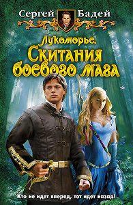 Сергей Бадей -Лукоморье. Скитания боевого мага