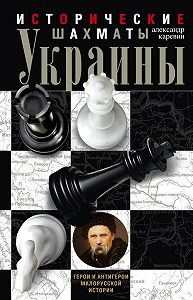 Александр Каревин -Исторические шахматы Украины