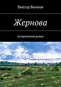 Виктор Бычков - Жернова