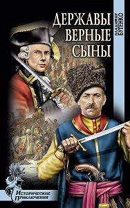 Владимир Бутенко -Державы верные сыны