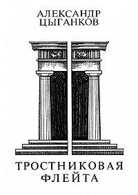 Александр Цыганков - Тростниковая флейта: Первая книга стихов