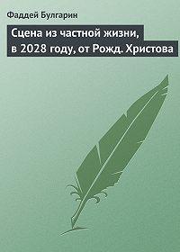 Фаддей Булгарин -Сцена изчастной жизни, в2028году, отРожд. Христова