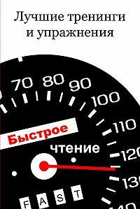 Илья Мельников - Лучшие тренинги и упражнения