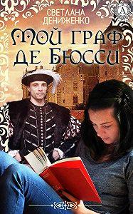 Светлана Дениженко -Мой граф де Бюсси