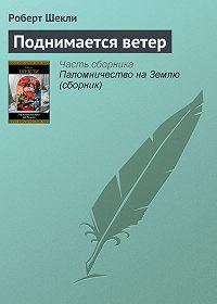 Роберт Шекли - Поднимается ветер