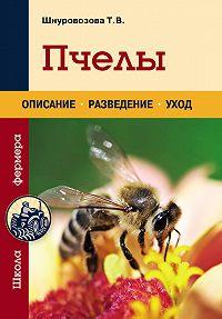 Татьяна Владимировна Шнуровозова - Пчелы