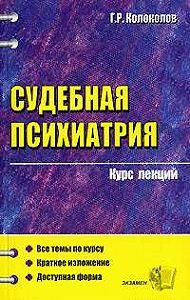 Георгий Колоколов -Судебная психиатрия