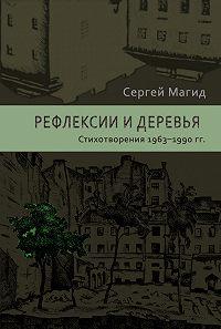 Сергей Магид - Рефлексии и деревья. Стихотворения 1963–1990 гг.