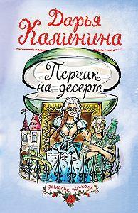 Дарья Александровна Калинина -Перчик на десерт