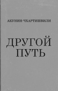Борис Акунин, Григорий Чхартишвили - Другой Путь