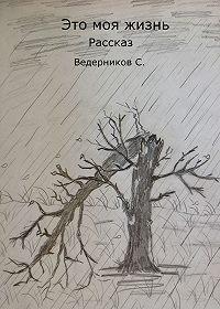 Сергей Ведерников -Это моя жизнь