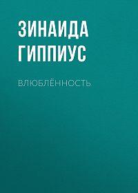 Зинаида Николаевна Гиппиус -Влюблённость