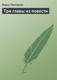 Борис Пастернак - Три главы из повести