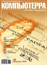 Компьютерра -Журнал «Компьютерра» № 25-26 от 11 июля 2006 года (645 и 646 номер)