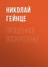 Николай Гейнце -Прощенное воскресенье