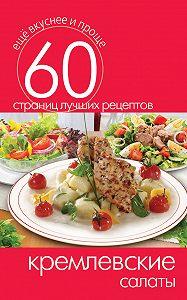 С. П. Кашин -Кремлевские салаты