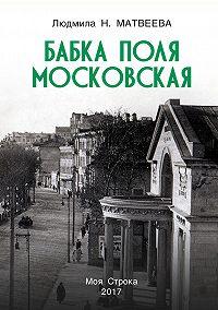 Людмила Матвеева -Бабка Поля Московская