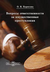 Ольга Борисова - Вопросы ответственности за имущественные преступления