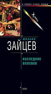 Михаил Зайцев -Наследник волхвов