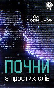 Олег Корнійчук -Почни з простих слів