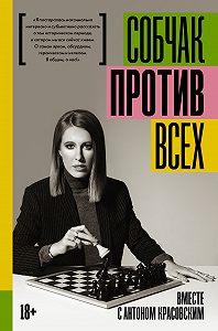 Ксения Анатольевна Собчак -Против всех