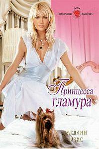 Мелани Рокс -Принцесса гламура
